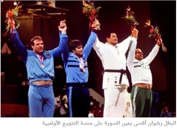 فوز محمد رشوان بالميدالية الفضية في لعبة الجود لذلك العام