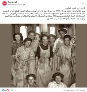مصدر ادعاء تحديد تاريخ يوم المرأة العالمي فتبينوا