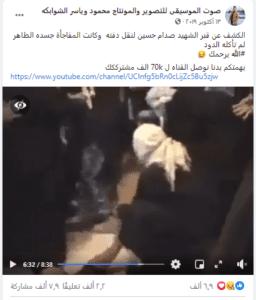 ادعاء الكشف عن قبر الشهيد صدام حسين