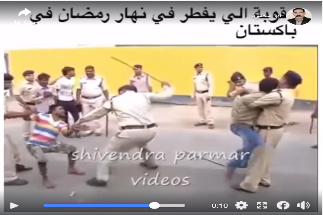 مقطع فيديو يصور ضرب الشرطة الهندية لمجرمين وليس عقوبة الإفطار في رمضان في باكستان