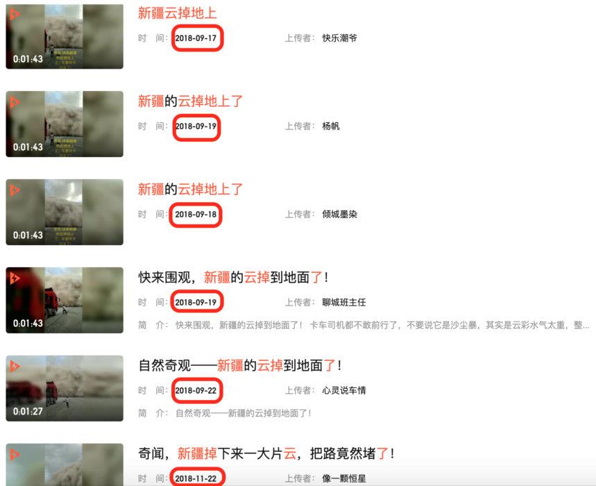 انتشار فيديو ادعاء غيمة سقطت على الأرض في الصين