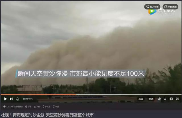 صورة شاشة عاصفة رملية في الصين وليست غيمة سقطت على الأرض