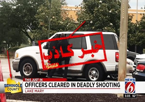 لا علاقة للفيديو بالهجوم الإرهابي في نيوزلندا ومنفذه، الفيديو لحادث وقع في ولاية فلوريدا