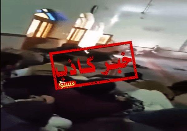 الفيديو المنتشر لا علاقة له بالهجوم الإرهابي على مساجد نيوزيلندا وانما يعود لتفجير مسجد جنوبي باكستان
