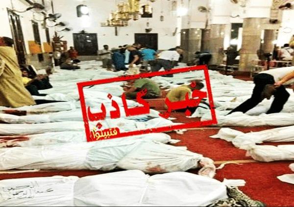 صورة منتشرة تنسب لضحايا مذبحة مسجد النور بنيوزيلندا وهي في الحقيقة لضحايا فض رابعة العدوية في مصر