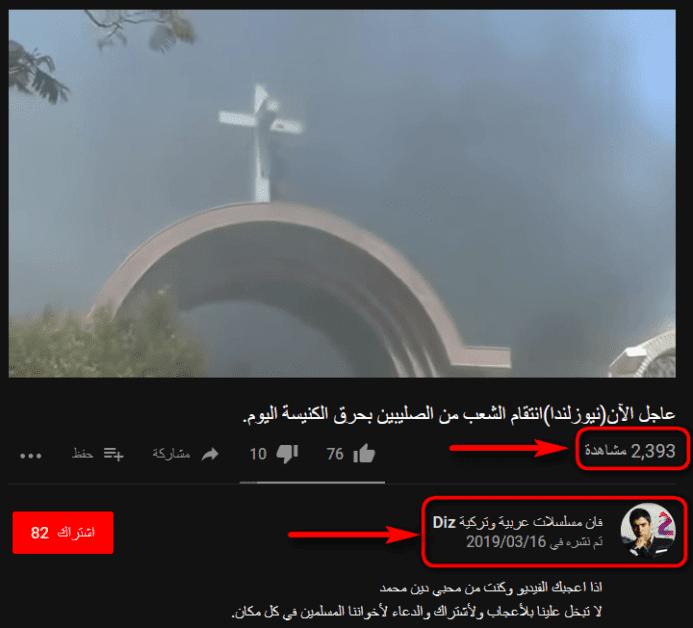فيدو يظهر حرق مجموعة أشخاص لكنيسة، ينتشر على أنه انتقام الشعب على حادثة نيوزيلندا الإرهابية