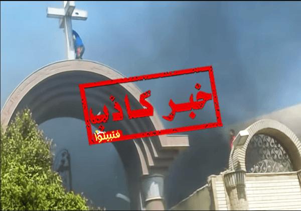 حرق الكنيسة ليس له علاقة بأحداث نيوزيلندا وليس انتقام لما حدث فيها، فهو لاعتداء على كنيسة مارجرجس بسوهاج في مصر ويعود تاريخه ل 14-8-2013