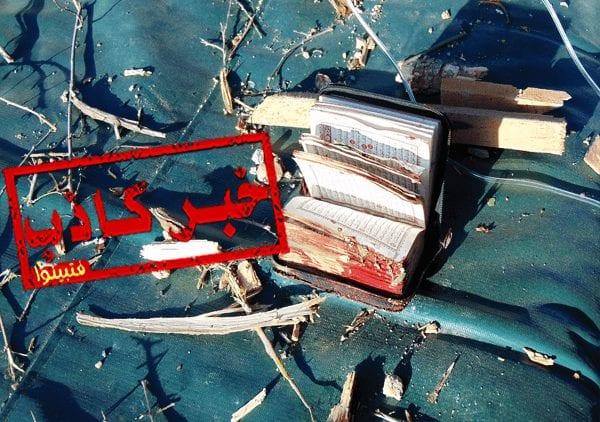 صورة المصحف الملطخ بالدماء تعود إلى هجوم وقع في الصومال، وليست من هجوم نيوزيلندا