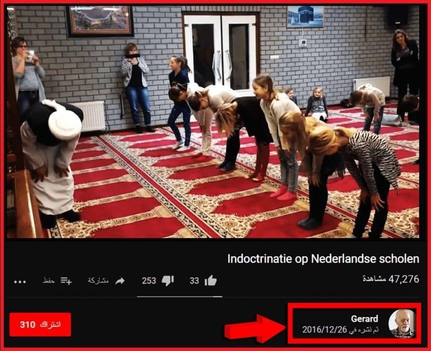 يظهر في الفيديو أطفال في هولندا، في رحلة تعليمية إلى مسجد، ولا علاقة لذلك بأحداث نيوزيلندا