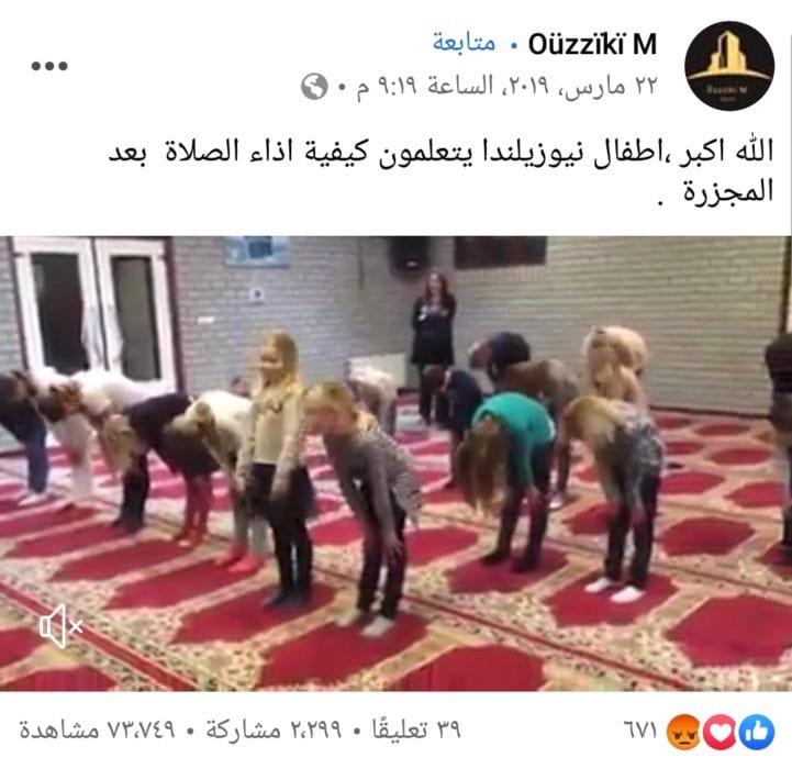 يظهر في الفيديو أطفال في هولندا أثناء رحلتهم التعليمية في المسجد، ولا علاقة لذلك بأحداث نيوزيلندا