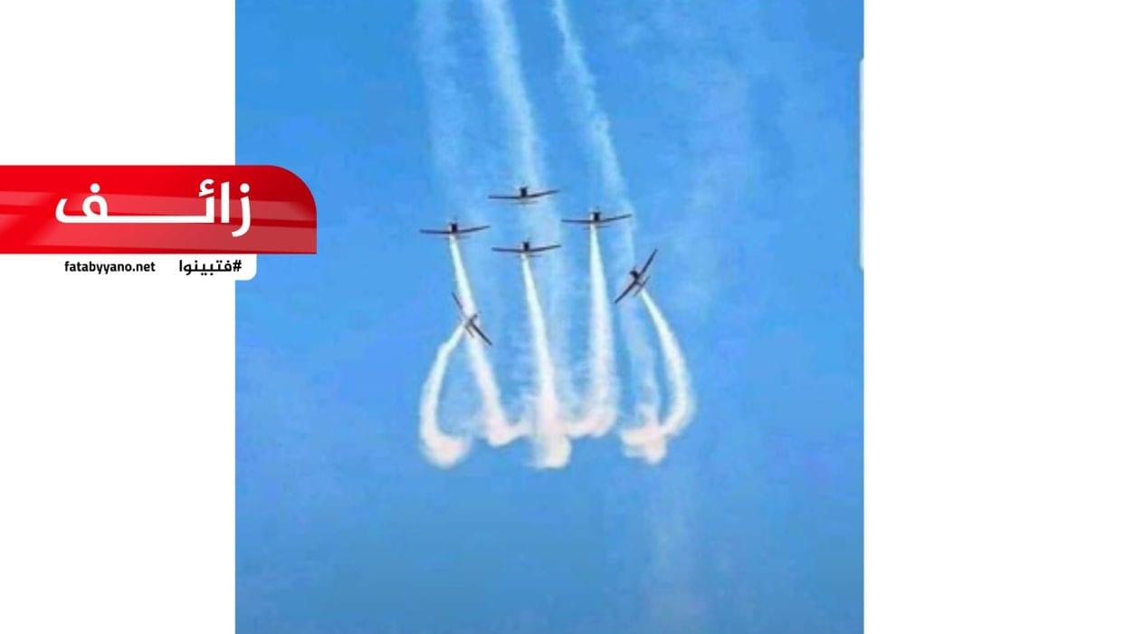 القوات الجوية النيوزلندية تتضامن مع ضحايا العمل الإرهابي - زائف