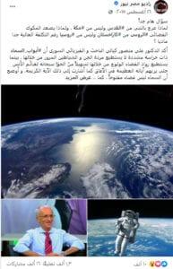 ادعاء أبواب السماء والصعود إلى الفضاء
