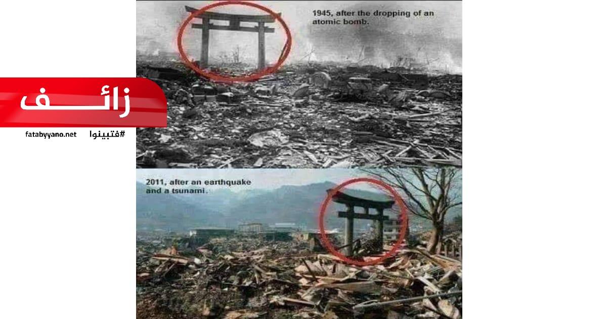في اليابان : عامود لم تدمره القنبلة النووية أو التسونامي - زائف