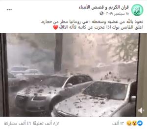 ادعاء أمطار من الحجارة في رومانيا