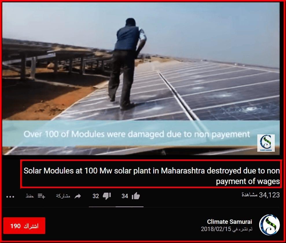 هنود يكسرون ألواح الطاقة الشمسية احتجاجًا على عدم دفع أجورهم وليس خوفًا من غضب إله الشمس
