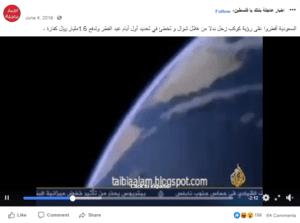 ادعاء السعودية أفطرت على كوكب زحل