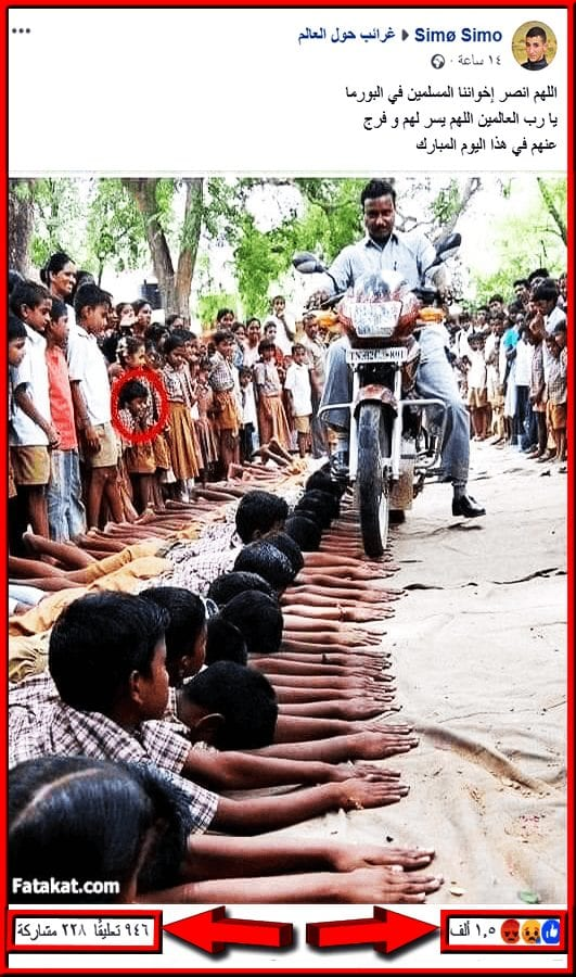 ادعاء دهس ايدي اطفال بورما