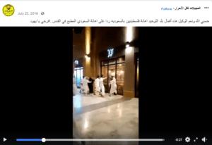 سعوديون يعتدون بالضرب على فلسطيني
