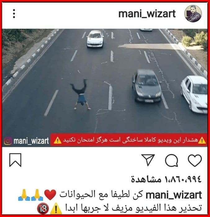 الإيراني Mani Tahmasebi يؤكد عبر حسابه على إنستغرام أن الفيديو زائف وغير حقيقي