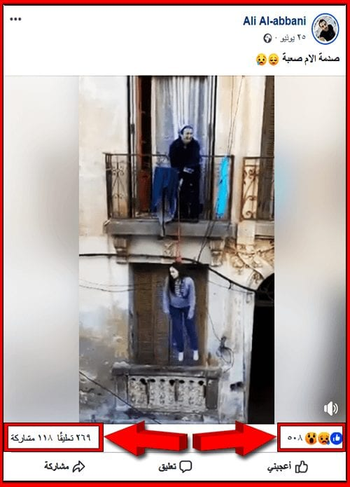 انتحار فتاة من شرفة المنزل