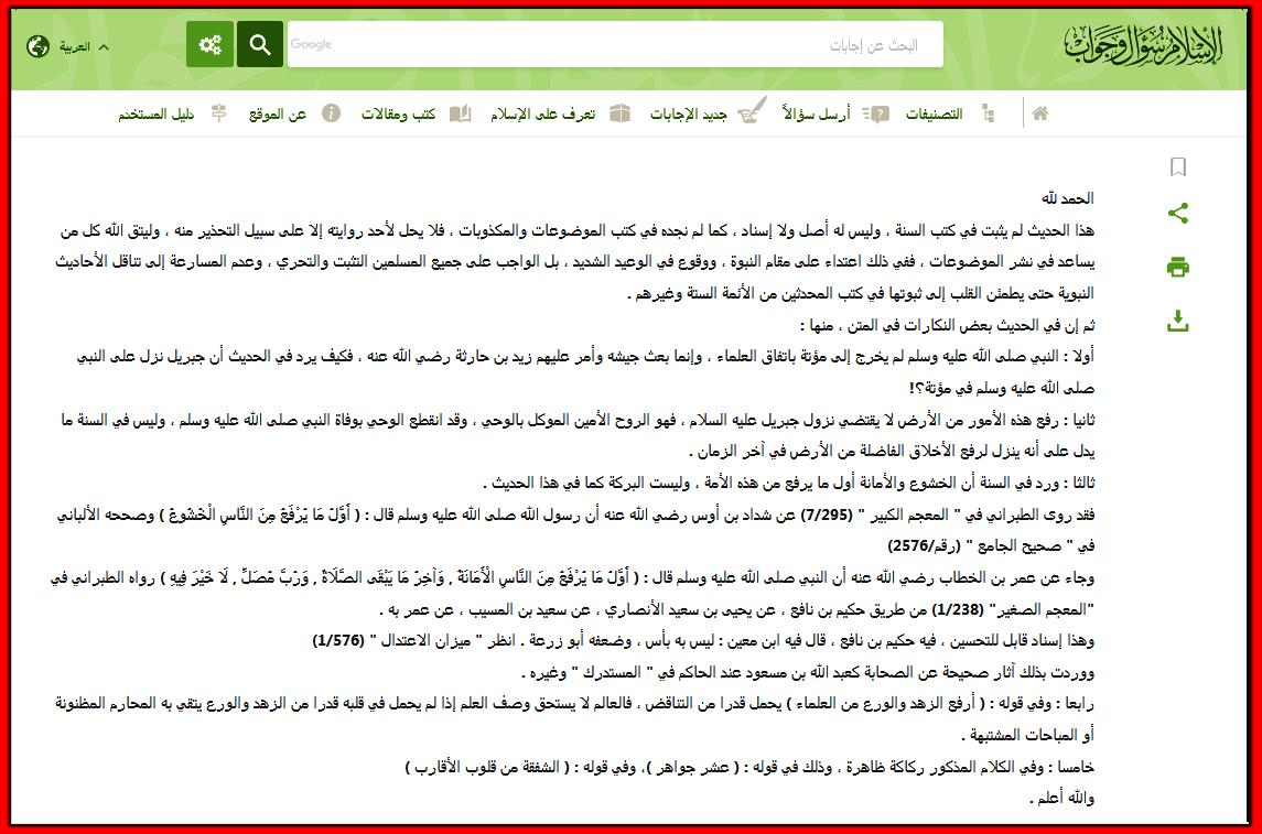 الإسلام سؤال وجواب