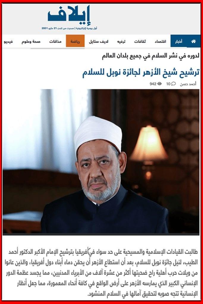 خبر ترشح أحمد الطيب ترشح نوبل للسلام قديم