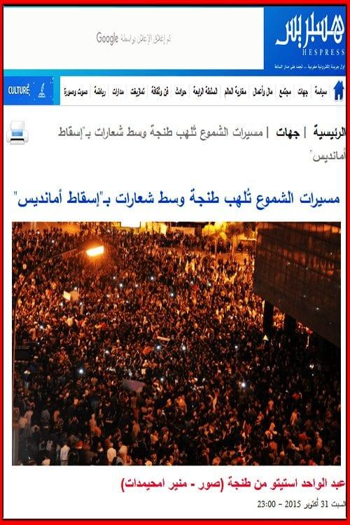 مظاهرات أمانديس