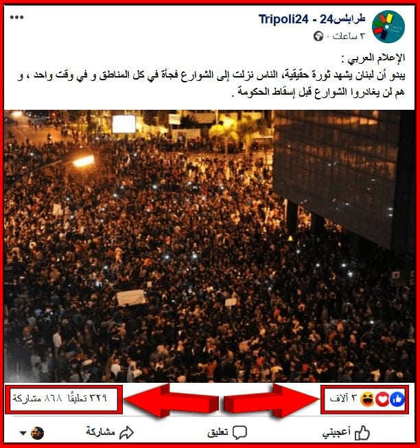 صورة ادعاء عن مظاهرات لبنان