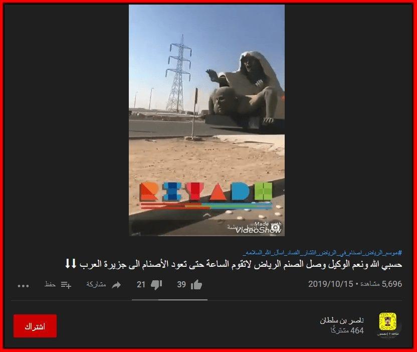 صورة من إدعاء أصنام في الرياض