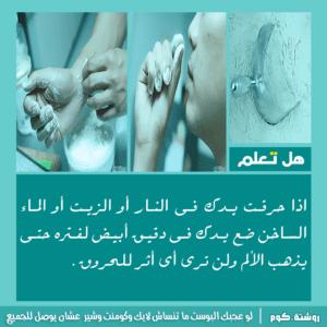 هل تعلم إذا حرقت يدك في النار أو الزيت أو الماء الساخن ضع يدك في دقيق أبيض لفترة حتى يذهب الألم