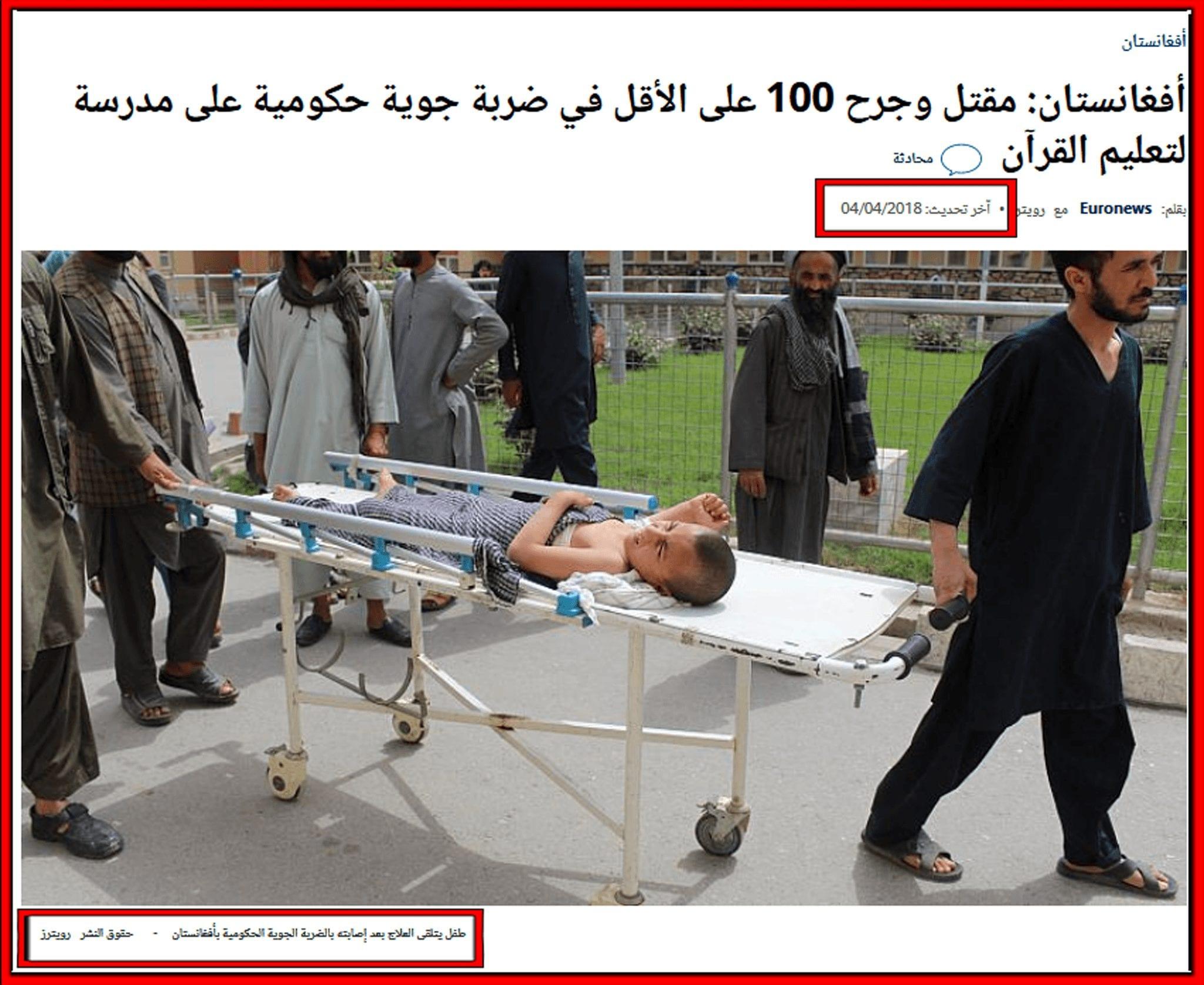 الطفل يتلقى العلاج بعد إصابته بالضربة الجوية الحكومية بأفغانستان - حقوق النشر رويترز