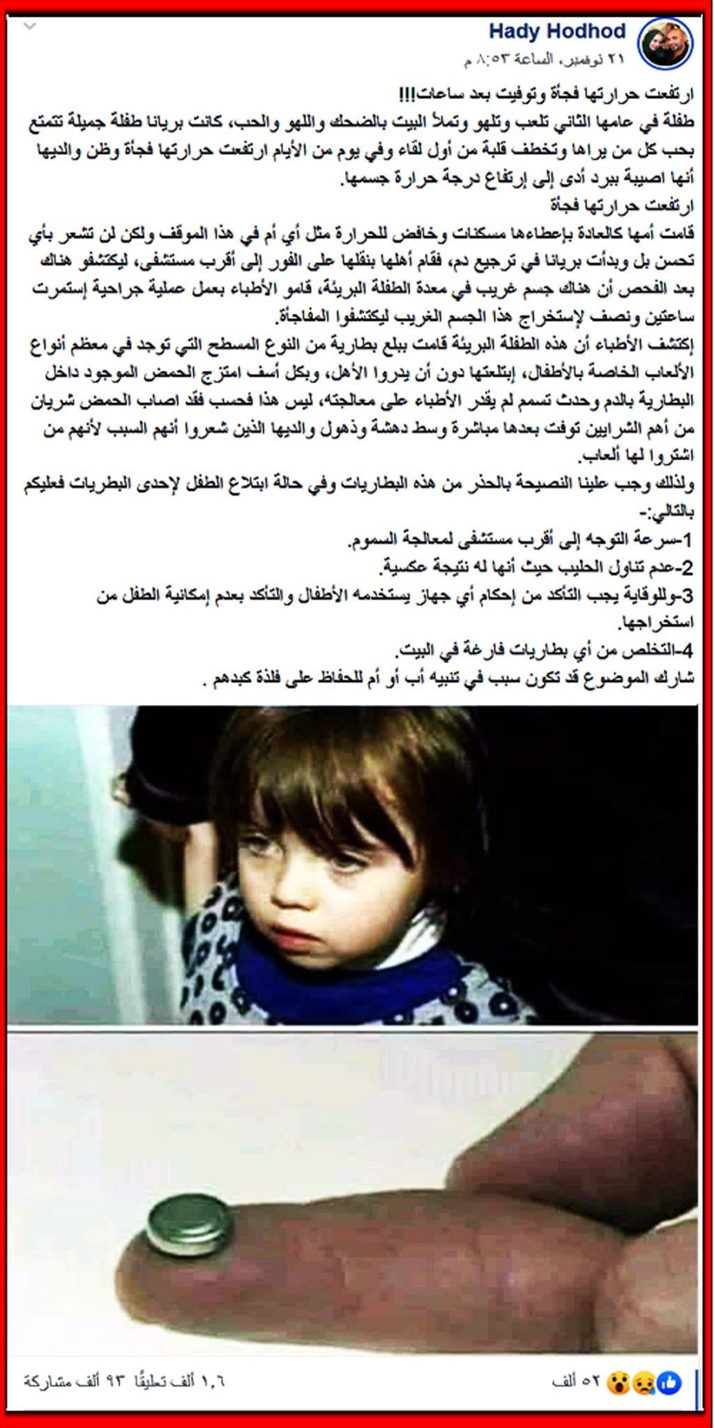 خبر وفاة طفل بسبب ابتلاع بطارية