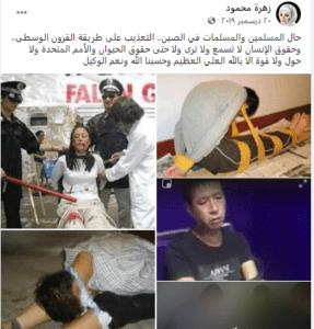 ادعاء تعذيب المسلمين في الصين على طريقة القرون الوسطى