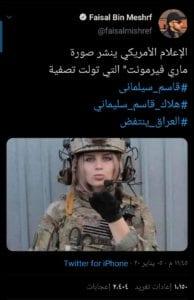 ادعاء ضابطة امريكة تولت تصفية سليماني