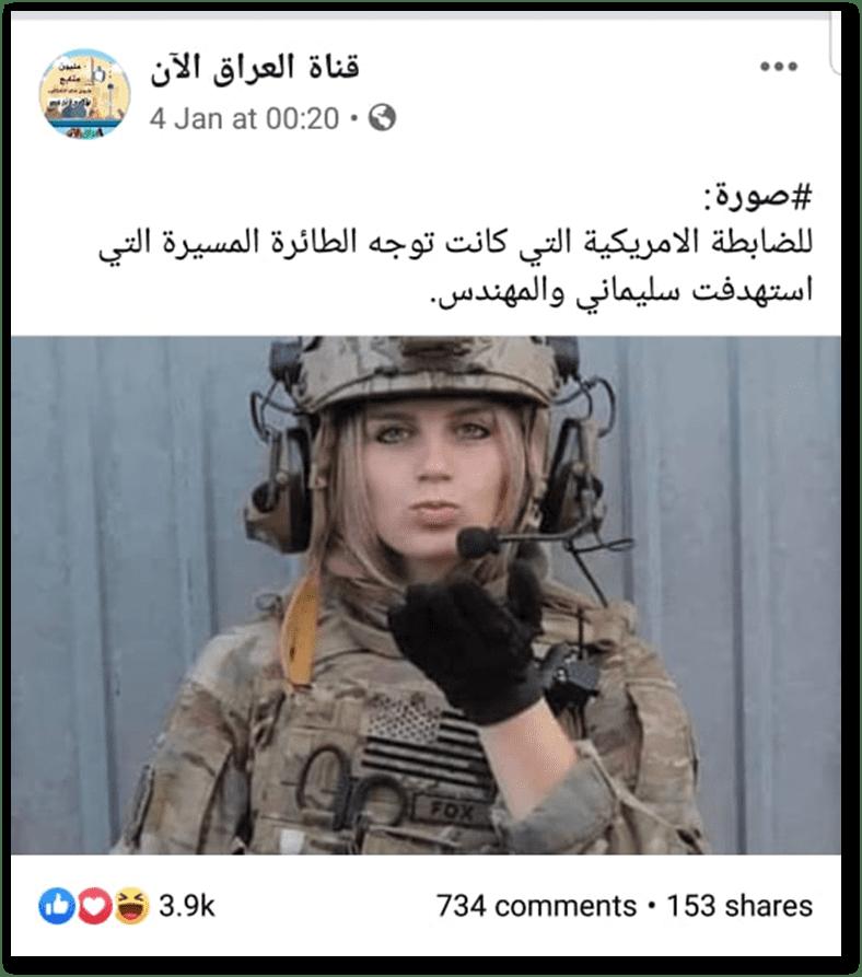صورة الضابطة الأمريكية التي استهدفت سليماني