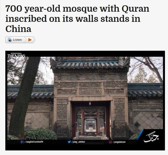 مسجد شيان الكبير حسب تقرير صفحة إخباريه