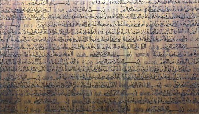 القرأن الكريم كاملا على الحائط في مسجد شيان الكبير