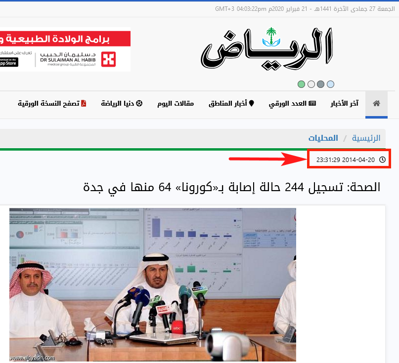 صورة من مصدر موقع الرياض في 2014