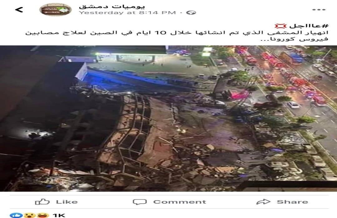 خبر زائف يدعي انهيار مستشفى العزل في الصين والحقيقة الصور لانهيار فندق