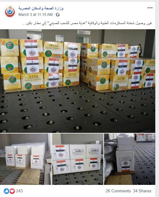 الصورة المرتبطة بادعاء وجود مصل مصري لفيروس كورونا والحقيقة تظهر أنها مساعدات من شعب مصر للصين