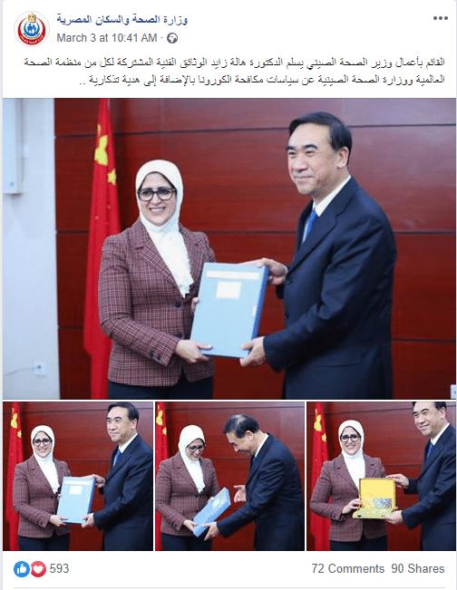القائم بأعمال وزير الصحة الصيني يسلم الدكتورة هالة زايد الوثائق الفنية المشتركة لكل من منظمة الصحة العالمية ووزارة الصحة الصينية عن سياسات مكافحة الكورونا بالإضافة إلى هدية تذكارية