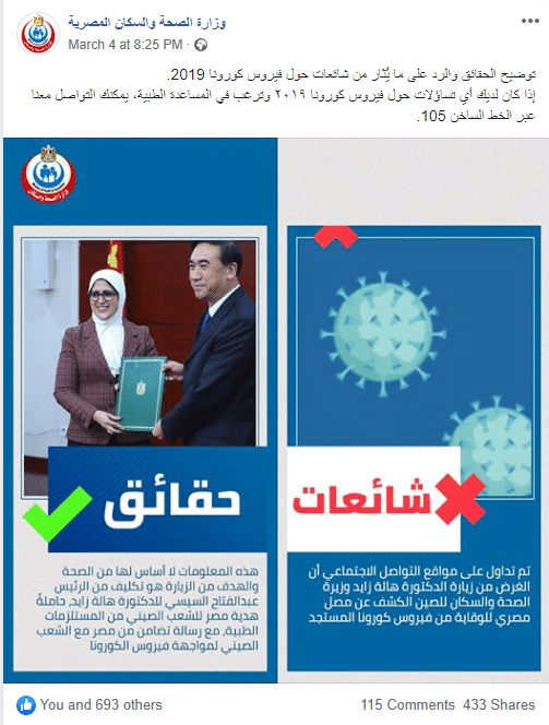 نفي وزارة الصحة المصرية ادعاء وجود مصل مصري لعلاج فيروس كورونا