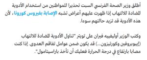 جزء من مقال موقع france24 حول كورونا والايبروبروفين
