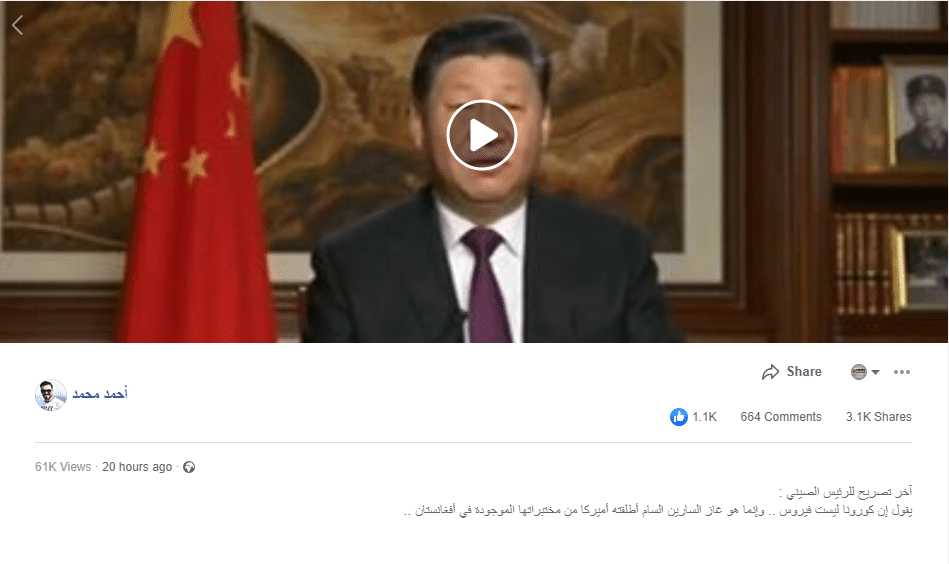 ادّعاء تصريح رئيس الصين بأن فيروس كورونا وهم