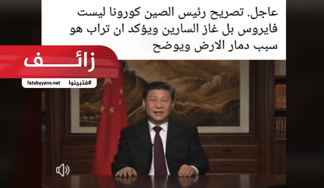الفيديو حقيقي لكن الدبلجة زائفة. ووالمقطع الأصلي خطاب ألقاه الرئيس الصيني بمناسبة العام الجديد استعرض فيه إنجازات عام 2018 وأمنياته بسنة جديدة للعام 2019