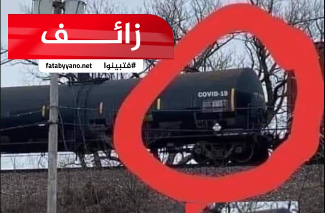 خبر زائف يدعي أن قطار باسم فيروس كورونا يحمل الفيروس وينقله للعالم