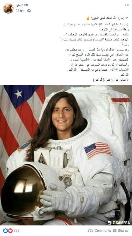 ادعاء اسلام رائدة الفضاء زائف