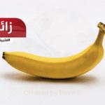 الموز يحمي من كورونا