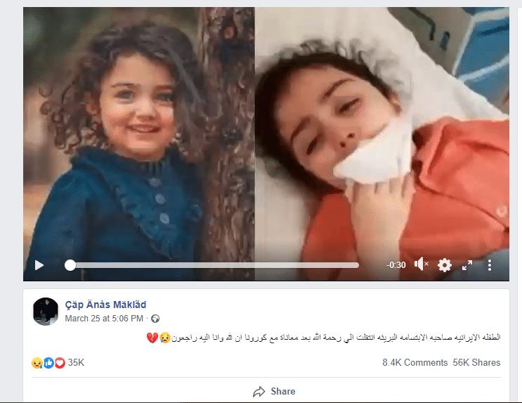 طفلة مريضة