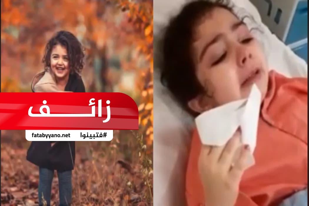ادعاء اصابة الفتاة الايرانيه بفيروس كورونا